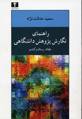 راهنماي-نگارش-پژوهش-دانشگاهي