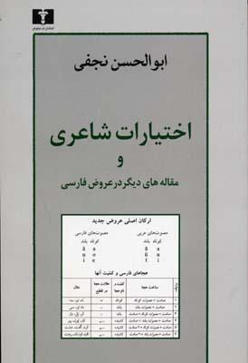 اختيارات-شاعري-و-مقاله-هاي-ديگر-در-عروض-فارسي