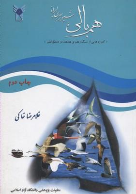 همبالي-شيوه-رهبري-ايراني