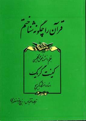 قرآن-را-چگونه-شناختم