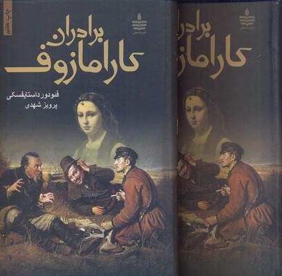 برادران-كارامازوف(2جلدي--rرقعي)مجيد