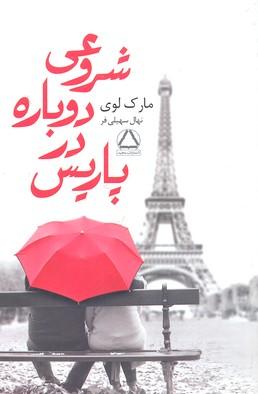 شروعي-دوباره-در-پاريس