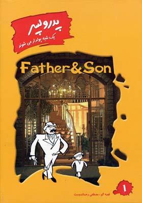 پدر-و-پسر-(1)-يكشنبه-پولدار-مي-شوند