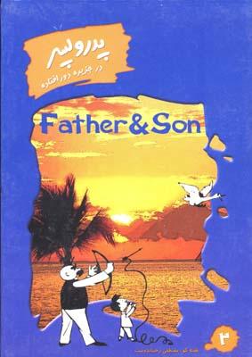 پدر-و-پسر-(2)-در-جزيره-دور-افتاده