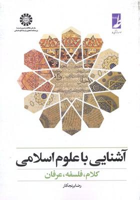 آشنايي-با-علوم-اسلامي
