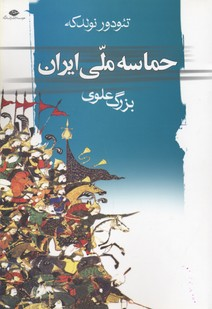 حماسه-ملي-ايران