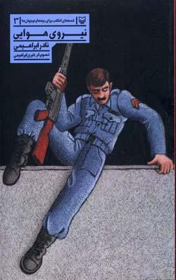 قصه-هاي-انقلاب-(3)-نيروي-هوايي