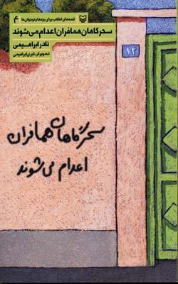 قصه-هاي-انقلاب-(4)-سحرگاهان-هافران-اعدام-مي-شوند