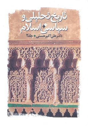 تاريخ-تحليلي-سياسي-اسلام-2