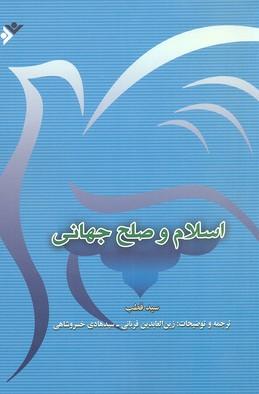 اسلام-و-صلح-جهاني--