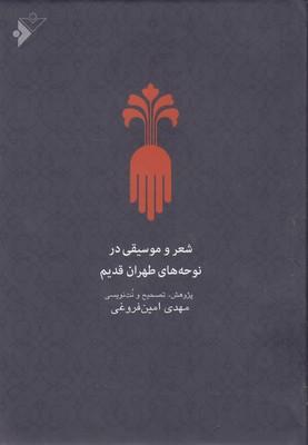 شعروموسيقي-درنوحه-هاي-طهران-قديم