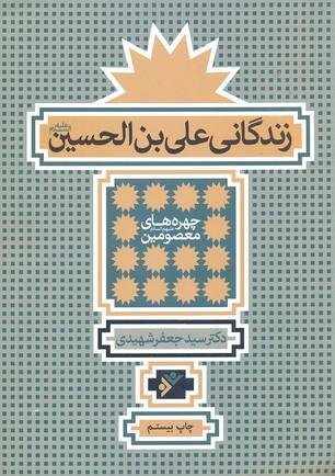 زندگاني-علي-ابن-الحسين--