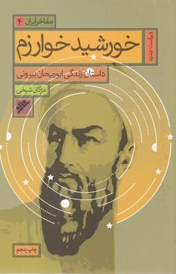 مفاخر-ايران-4-خورشيد-خوارزم-ابوريحان-بيروني
