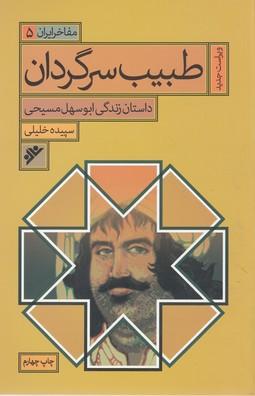 مفاخر-ايران-5-طبيب-سرگردان-