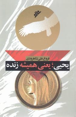يحيي-يعني-هميشه-زنده