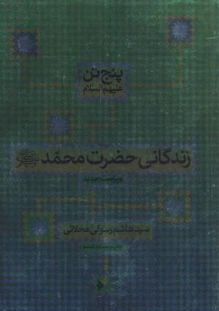 زندگاني-حضرت-محمد-ص