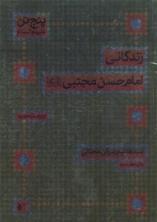 زندگاني-امام-حسن-مجتبي(ع)