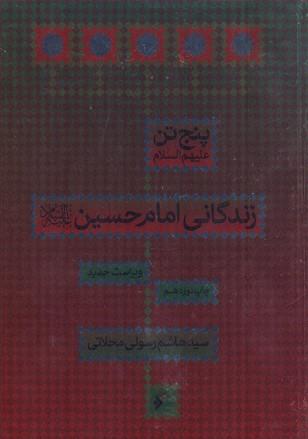 زندگاني-امام-حسين-ع
