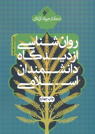 روانشناسي-از-ديدگاه-دانشمندان-اسلامي-