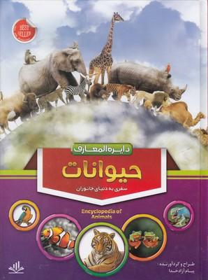 دايره-المعارف-حيوانات