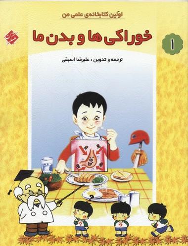 اولين-كتابخانه-علمي-من-1(خوراكي-ها-و-بدن-ما)