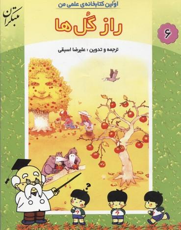 اولين-كتابخانه-علمي-من-6(راز-گل-ما)