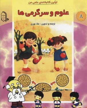 اولين-كتابخانه-علمي-من-8(علوم-و-سرگرمي-ها)
