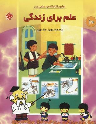 اولين-كتابخانه-علمي-من-10(علم-براي-زندگي)