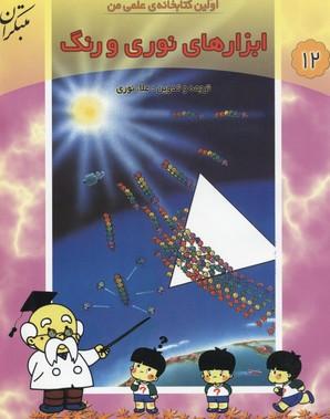 اولين-كتابخانه-علمي-من-12(ابزارهاي-نوري-و-رنگ)