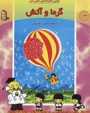 اولين-كتابخانه-علمي-من-13(گرما-و-آتش)
