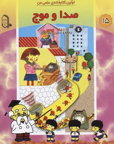 اولين-كتابخانه-علمي-من-15(صدا-و-موج)
