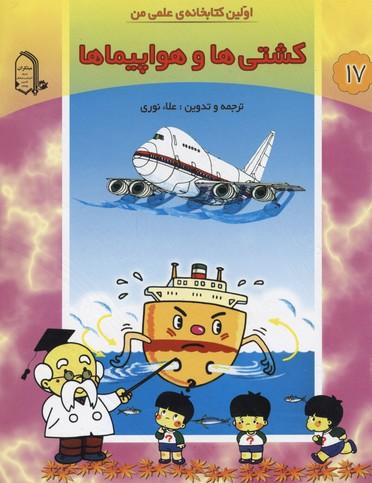 اولين-كتابخانه-علمي-من-17(كشتي-ها-و-هواپيماها)