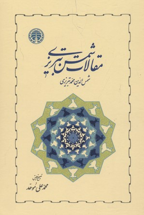 مقالات-شمس-تبريزي-