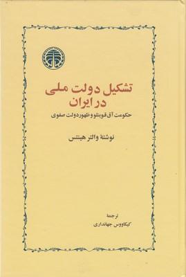 تشكيل-دولت-ملي-در-ايران