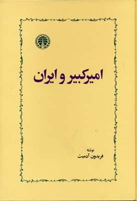 اميركبير-و-ايران-