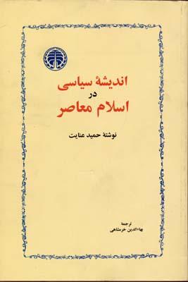 اندیشه-سیاسی-در-اسلام-معاصر