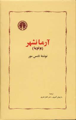 آرمانشهر
