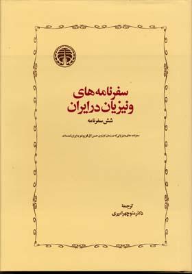 سفرنامه-هاي-ونيزيان-در-ايران-