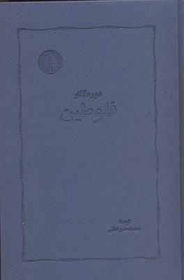 دوره-آثار-فلوطين-2جلديr