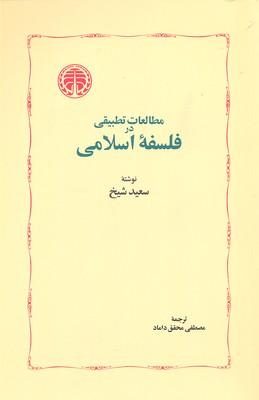 مطالعات-تطبيقي-در-فلسفه-اسلامي
