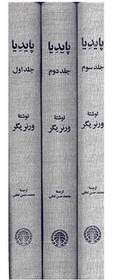 پايديا-(3جلدي)