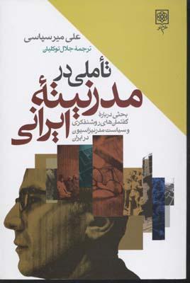 تاملي-در-مدرنيته-ايراني