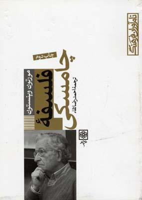 فلسفه-چامسكي---نام-آوران-فرهنگ-(8)