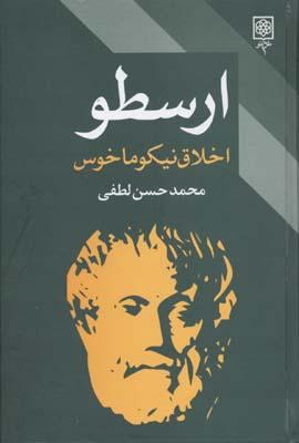 ارسطو-(3جلدي)