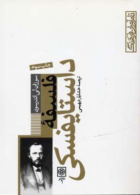 فلسفه-داستايفسكي---نام-آوران-فرهنگ-(4)