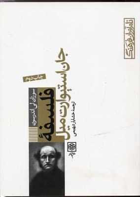 فلسفه-جان-استيوارت-ميل---نام-آوران-فرهنگ-(1)