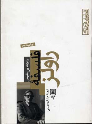 فلسفه-راولز---نام-آوران-فرهنگ-(6)