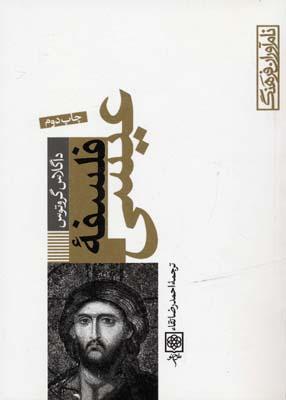 فلسفه-عيسي---نام-آوران-فرهنگ-(5)