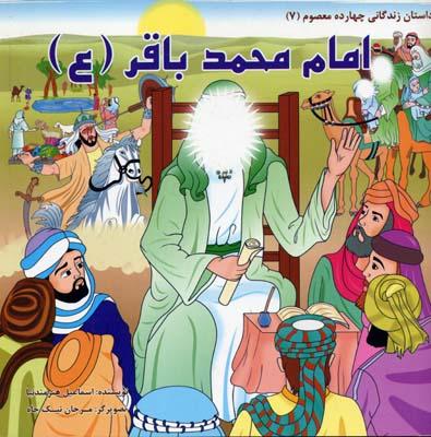 امام-محمد-باقر(ع)(خشتي)سايه-گستر