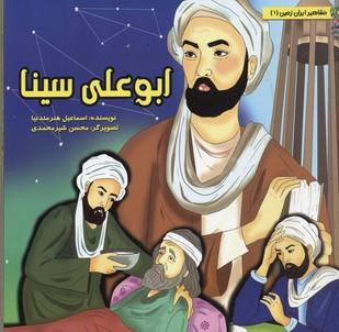 مشاهير-ايران1(ابو-علي-سينا)